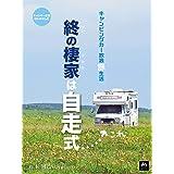 キャンピングカー放浪旅生活 終の棲家は自走式(マイカ) (マイカ文庫)
