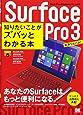 ポケット百科BIZ Surface Pro 3 知りたいことがズバッとわかる本