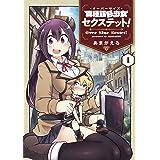 異種族巨少女セクステット! 1巻 (マッグガーデンコミックスBeat'sシリーズ)