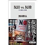反日 vs. 反韓 対立激化の深層 (角川新書)