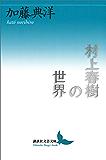 村上春樹の世界 (講談社文芸文庫)