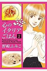 心のイタリアごはん : 2 (ジュールコミックス) Kindle版