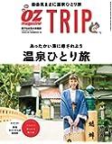 OZ TRIP 2020年1月号 No.7 ひとり温泉 (オズトリップ)