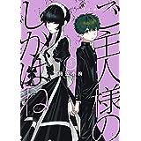 ご主人様のしかばね 3巻 (デジタル版ガンガンコミックスJOKER)