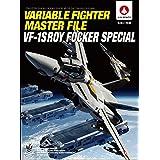 ヴァリアブルファイター・マスターファイル VF-1S ロイ・フォッカー・スペシャル