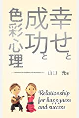 幸せと成功と色彩心理<白黒版> Kindle版