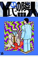 Y氏の隣人 完全版 14巻 Kindle版