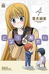 となりの柏木さん 4巻 (まんがタイムKRコミックス) Kindle版