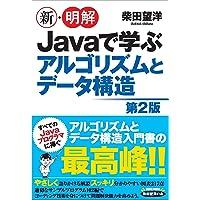 新・明解Javaで学ぶアルゴリズムとデータ構造 第2版 (新・明解シリーズ)