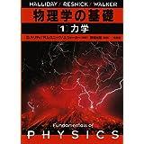 物理学の基礎〈1〉力学