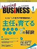ナーシングビジネス 2020年1月号(第14巻1号)特集:次世代の管理職育成  主任を育てる7の秘訣