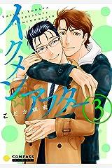 イクメン☆アフター(3) (コンパスコミックス) Kindle版