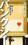 バンクシー アート・テロリスト (光文社新書)