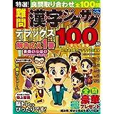 特選! 難問漢字ジグザグデラックス Vol.7 (晋遊舎ムック)