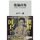 傀儡政権 日中戦争、対日協力政権史 (角川新書)
