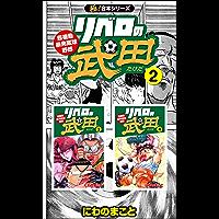 【極!合本シリーズ】リベロの武田シリーズ2巻