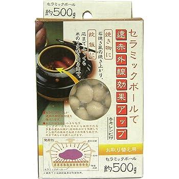 イシガキ産業 セラミックボール ブラウン 500g 遠赤外線効果 焼き物に 炊飯に