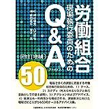 【改訂増補版】労働組合現場執行委員のためのQ&A(アドバイス)50
