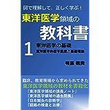 東洋医学領域の教科書1