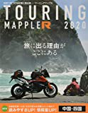 ツーリングマップルR 中国・四国