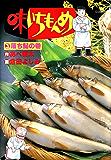 味いちもんめ(3) (ビッグコミックス)