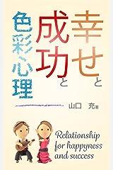 幸せと成功と色彩心理 Kindle版