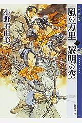 風の万里  黎明の空 (下) 十二国記 4 (新潮文庫) 文庫