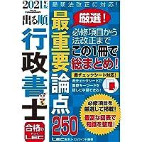2021年版 出る順行政書士 最重要論点250 【赤シート付き・ハンディサイズ】 (出る順行政書士シリーズ)