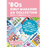 '80sガーリー雑誌広告コレクション