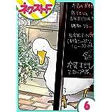 【単話売】あひるとくらす 6話 (ネクストFコミックス)