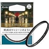Kenko レンズフィルター ブラックミスト No.05 72mm ソフト効果・コントラスト調整用 717295