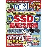 日経PC21 2020年 6 月号