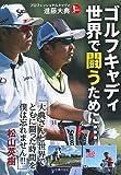 ゴルフキャディ 世界で闘うために・・・ (PERFECT GOLF)