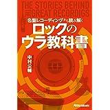 名盤レコーディングから読み解くロックのウラ教科書 The Stories behind The Great Recordings