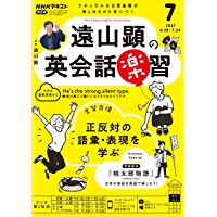 NHKラジオ 遠山顕の英会話楽習 2021年 7月号 [雑誌] (NHKテキスト)