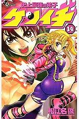 史上最強の弟子ケンイチ(14) (少年サンデーコミックス) Kindle版
