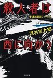 殺人者は西に向かう 十津川警部シリーズ (文春文庫)
