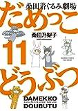 だめっこどうぶつ (11) (バンブー・コミックス)