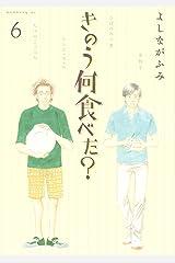 きのう何食べた?(6) (モーニングコミックス) Kindle版