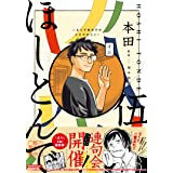 ほしとんで05 (ジーンLINEコミックス)