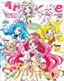 「ヒーリングっど プリキュア」特別増刊号 2021年 01 月号 [雑誌]: アニメージュ 増刊