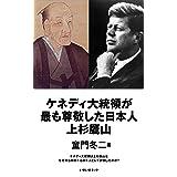 ケネディ大統領が最も尊敬した日本人上杉鷹山 童門冬二の世界 (言葉の森へ)