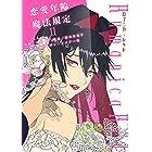 ロマニカ・レッド―恋愛年齢魔法規定― 2 (ハーレクインコミックス)