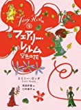 フェアリー・レルム〈9〉空色の花