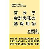 官公庁会計実務の基礎用語