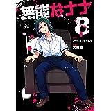 無能なナナ 8巻 (デジタル版ガンガンコミックス)