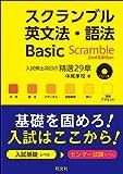 【CD付】スクランブル英文法・語法Basic 2nd Edition (大学受験スクランブル英文法・語法)