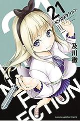インフェクション(21) (週刊少年マガジンコミックス) Kindle版