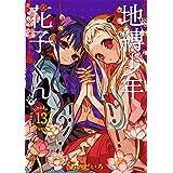 地縛少年 花子くん (13) (Gファンタジーコミックス)