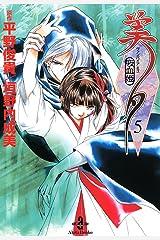 吸血姫美夕 5 (秋田文庫) Kindle版